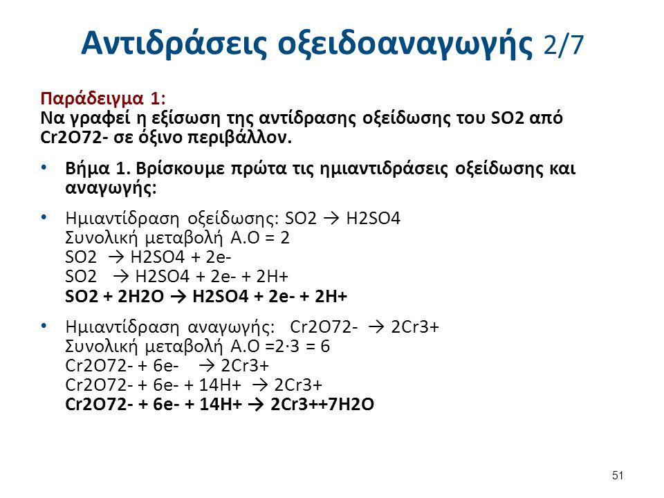 Αντιδράσεις οξειδοαναγωγής 3/7