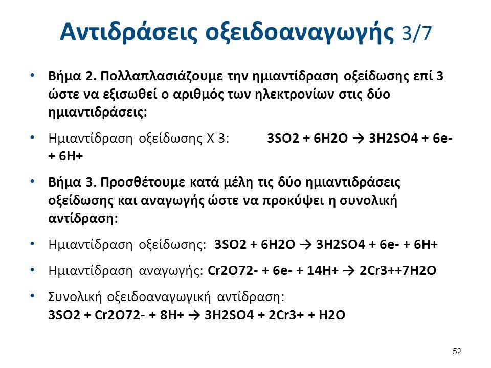 Αντιδράσεις οξειδοαναγωγής 4/7