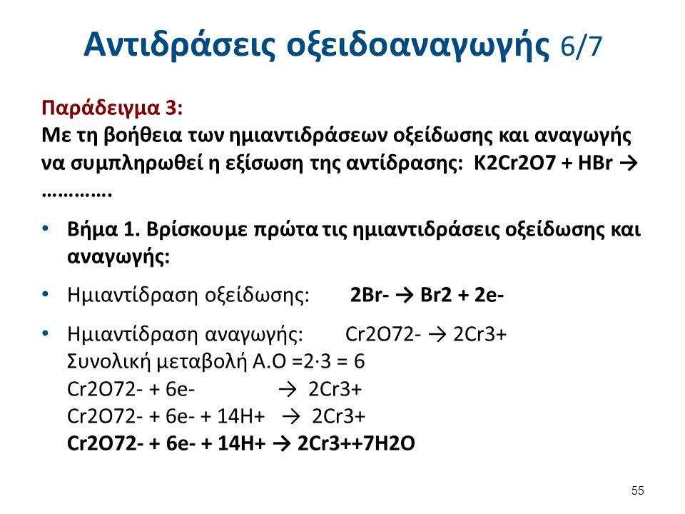 Αντιδράσεις οξειδοαναγωγής 7/7