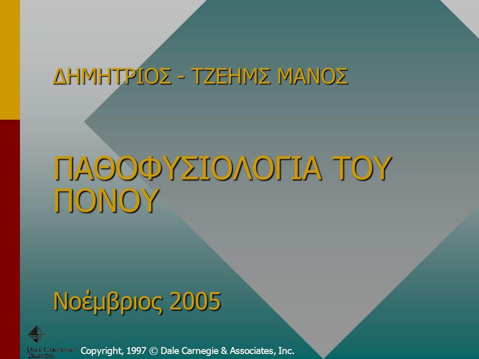 ΔΗΜΗΤΡΙΟΣ - ΤΖΕΗΜΣ ΜΑΝΟΣ ΠΑΘΟΦΥΣΙΟΛΟΓΙΑ ΤΟΥ ΠΟΝΟΥ Noέμβριος 2005