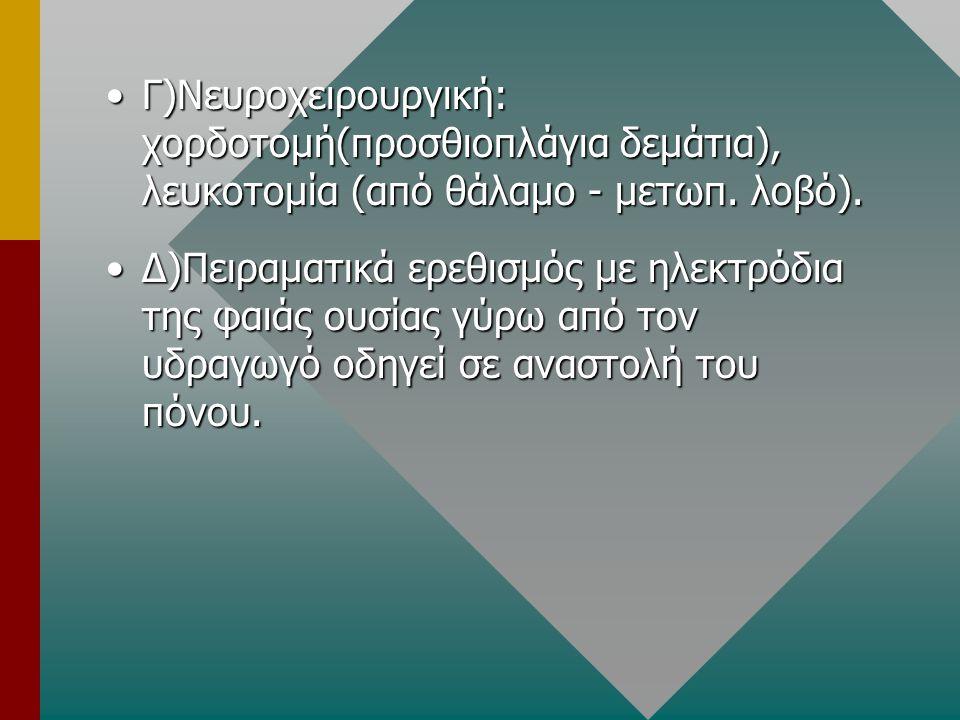 Γ)Νευροχειρουργική: χορδοτομή(προσθιοπλάγια δεμάτια), λευκοτομία (από θάλαμο - μετωπ. λοβό).