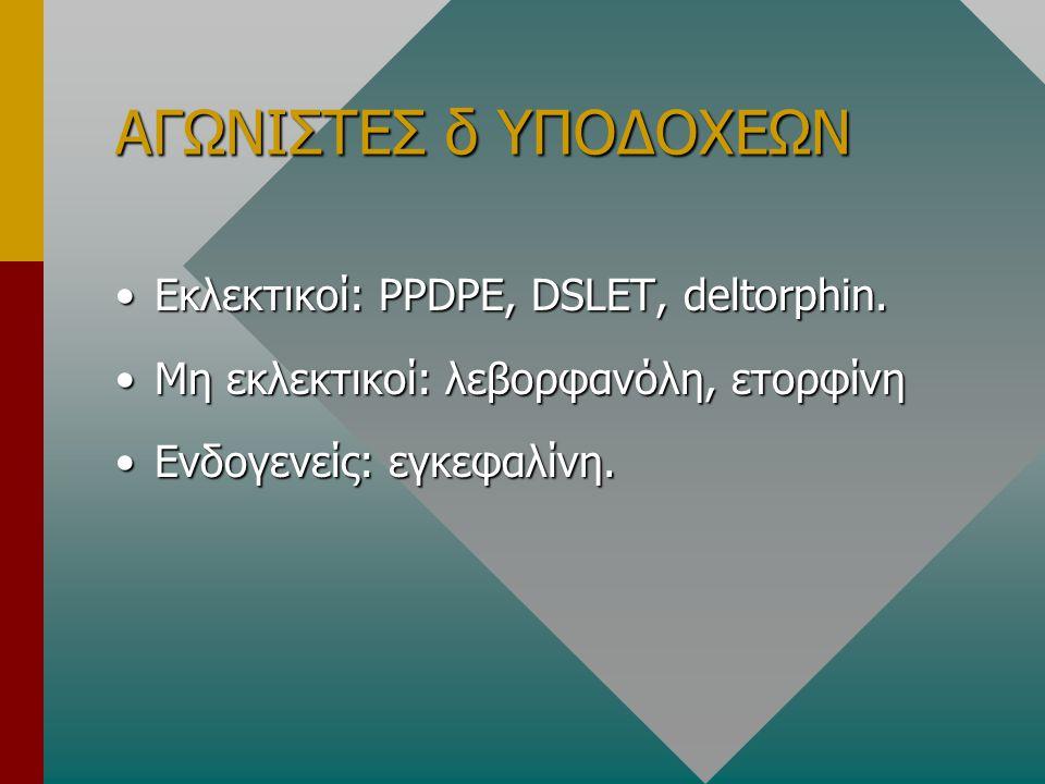 ΑΓΩΝΙΣΤΕΣ δ ΥΠΟΔΟΧΕΩΝ Εκλεκτικοί: PPDPE, DSLET, deltorphin.