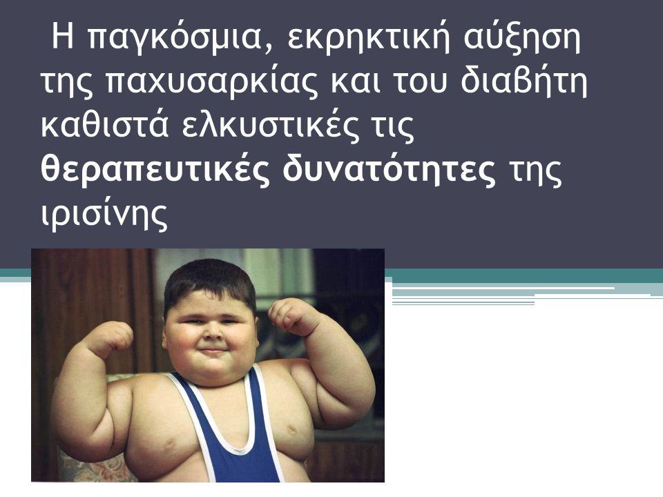 Η παγκόσμια, εκρηκτική αύξηση της παχυσαρκίας και του διαβήτη καθιστά ελκυστικές τις θεραπευτικές δυνατότητες της ιρισίνης