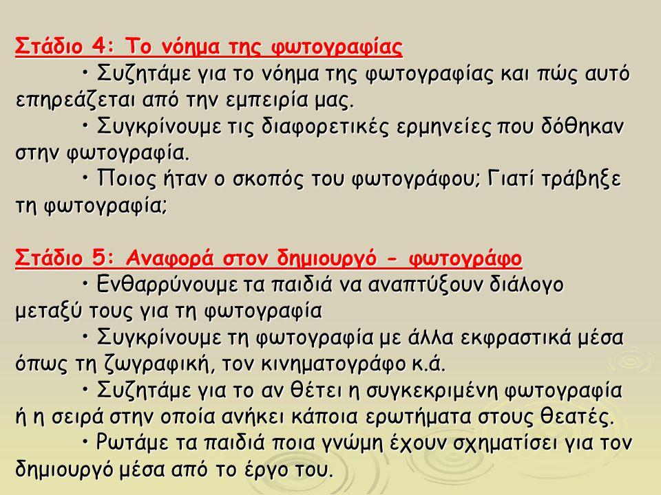 Στάδιο 4: Το νόημα της φωτογραφίας
