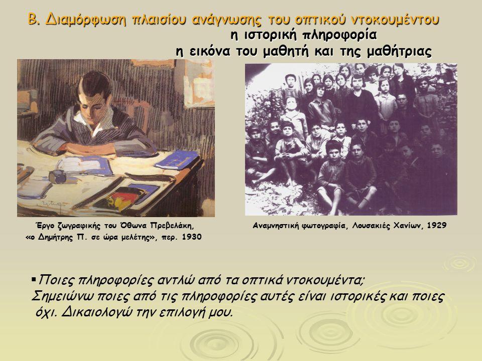 η ιστορική πληροφορία η εικόνα του μαθητή και της μαθήτριας
