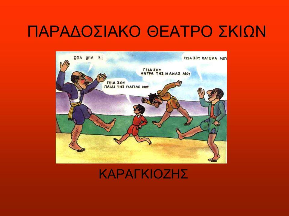 ΠΑΡΑΔΟΣΙΑΚΟ ΘΕΑΤΡΟ ΣΚΙΩΝ