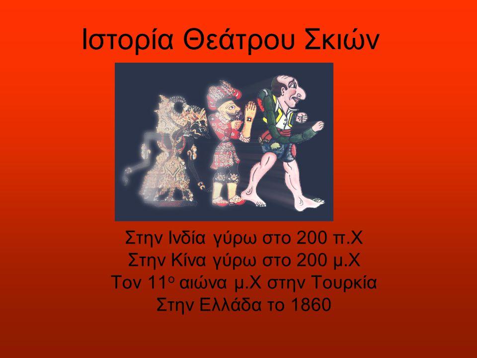Τον 11ο αιώνα μ.Χ στην Τουρκία