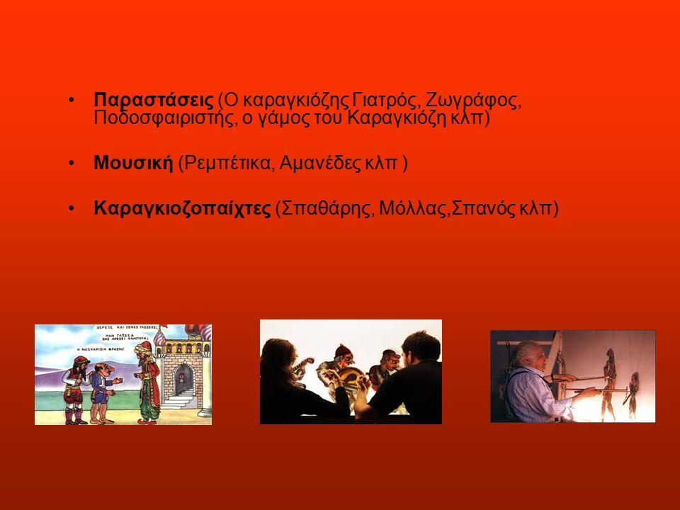 Παραστάσεις (Ο καραγκιόζης Γιατρός, Ζωγράφος, Ποδοσφαιριστής, ο γάμος του Καραγκιόζη κλπ)