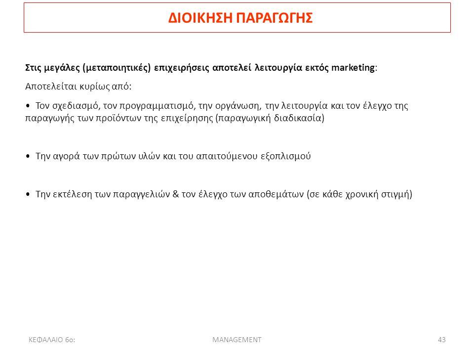 ΔΙΟΙΚΗΣΗ ΠΑΡΑΓΩΓΗΣ Στις μεγάλες (μεταποιητικές) επιχειρήσεις αποτελεί λειτουργία εκτός marketing: Αποτελείται κυρίως από: