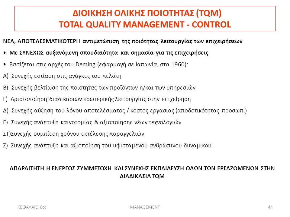 ΔΙΟΙΚΗΣΗ ΟΛΙΚΗΣ ΠΟΙΟΤΗΤΑΣ (TQM) TOTAL QUALITY MANAGEMENT - CONTROL