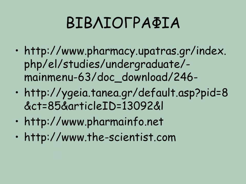 ΒΙΒΛΙΟΓΡΑΦΙΑ http://www.pharmacy.upatras.gr/index.php/el/studies/undergraduate/-mainmenu-63/doc_download/246-