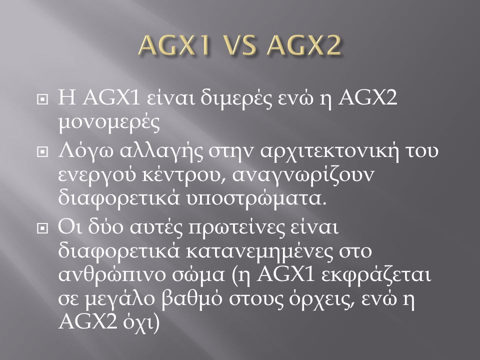 AGX1 VS AGX2 H AGX1 είναι διμερές ενώ η AGX2 μονομερές