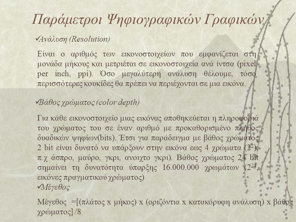 Παράμετροι Ψηφιογραφικών Γραφικών
