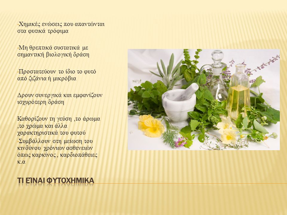 Τι είναι φυτοχημικα Χημικές ενώσεις που απαντώνται στα φυτικά τρόφιμα