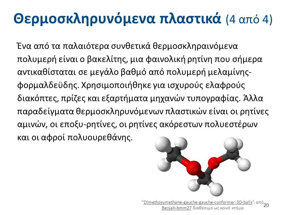 Μέθοδοι πολυμερισμού Υπάρχουν δύο κύριες μέθοδοι πολυμερισμού που επιλέγονται ανάλογα με τη χημική φύση των αντιδρώντων μονομερών. Αυτοί είναι: