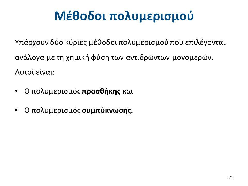 Πολυμερισμός προσθήκης (1 από 3)