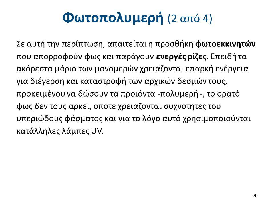 Φωτοπολυμερή (3 από 4)