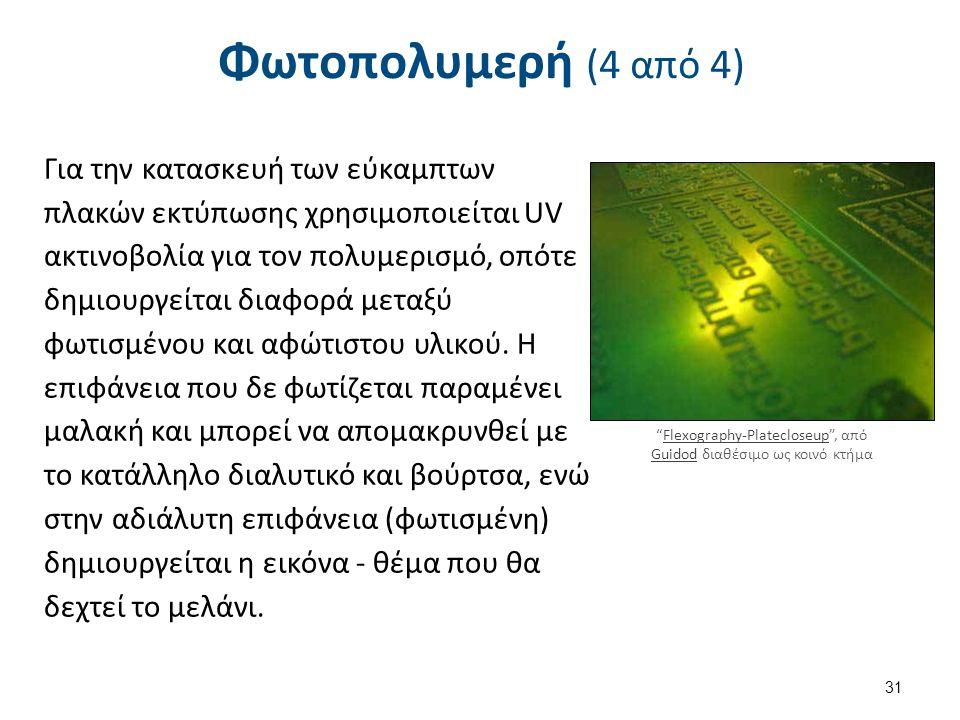 Βιβλιογραφία Γενική Χημεία, D. Ebbing, S. Gammon, εκδ. Τραυλός, Αθήνα, 2011. Χημεία Γραφικών Τεχνών, Ν. Καρακασίδη, εκδ. ΙΩΝ, Αθήνα 2005.