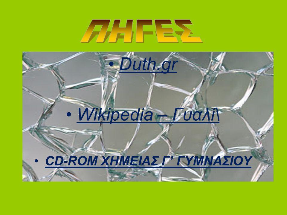 CD-ROM ΧΗΜΕΙΑΣ Γ' ΓΥΜΝΑΣΙΟΥ