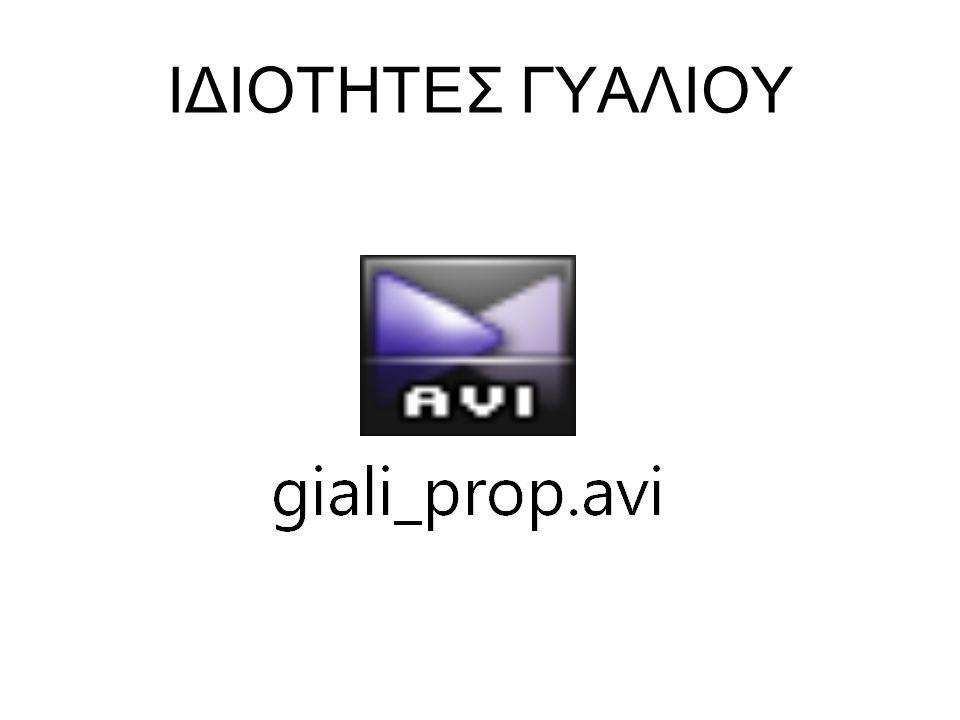 ΙΔΙΟΤΗΤΕΣ ΓΥΑΛΙΟΥ