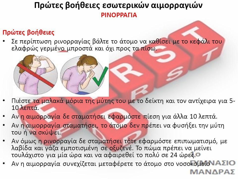 Πρώτες βοήθειες εσωτερικών αιμορραγιών