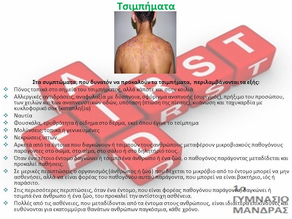 Τσιμπήματα Στα συμπτώματα, που δυνατόν να προκαλούν τα τσιμπήματα, περιλαμβάνονται τα εξής: