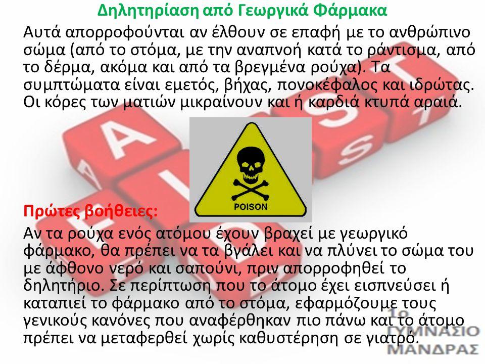 Δηλητηρίαση από Γεωργικά Φάρμακα