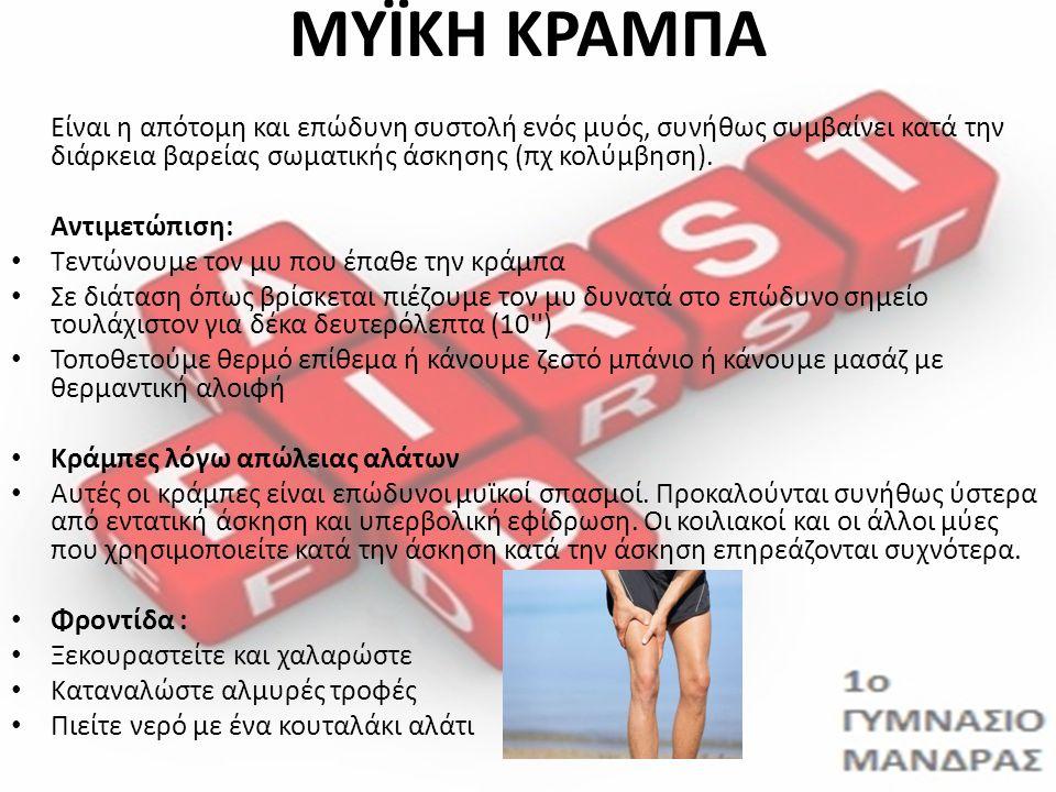 ΜΥΪΚΗ ΚΡΑΜΠΑ Είναι η απότομη και επώδυνη συστολή ενός μυός, συνήθως συμβαίνει κατά την διάρκεια βαρείας σωματικής άσκησης (πχ κολύμβηση).