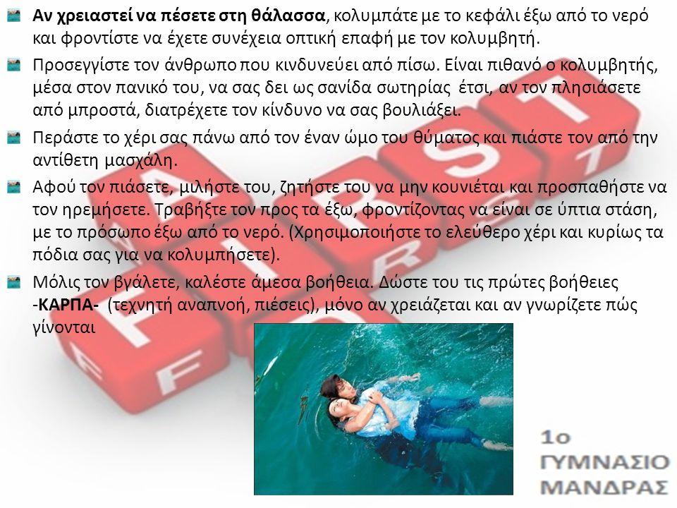 Αν χρειαστεί να πέσετε στη θάλασσα, κολυμπάτε με το κεφάλι έξω από το νερό και φροντίστε να έχετε συνέχεια οπτική επαφή με τον κολυμβητή.