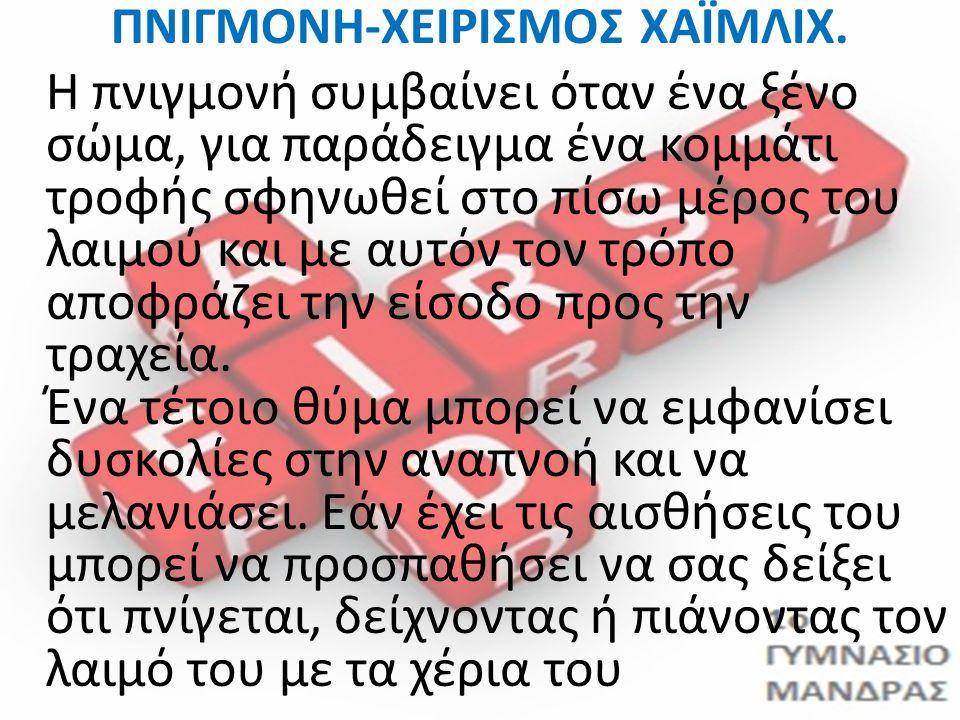 ΠΝΙΓΜΟΝΗ-ΧΕΙΡΙΣΜΟΣ ΧΑΪΜΛΙΧ.