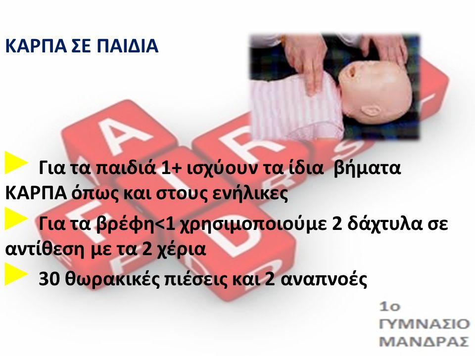ΚΑΡΠΑ ΣΕ ΠΑΙΔΙΑ Για τα παιδιά 1+ ισχύουν τα ίδια βήματα ΚΑΡΠΑ όπως και στους ενήλικες.