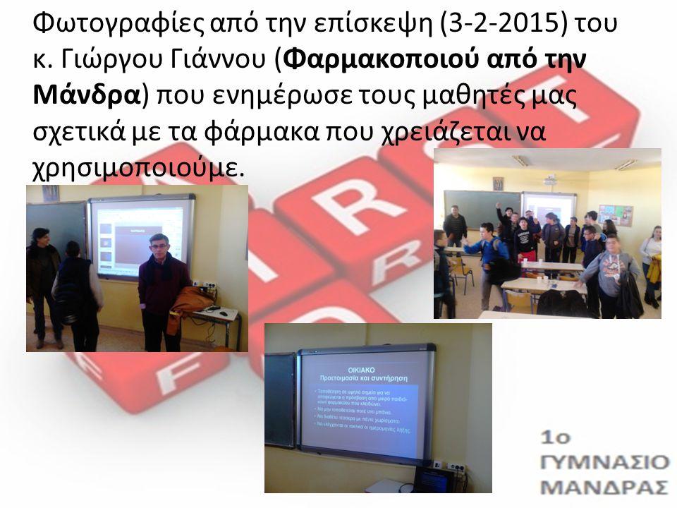 Φωτογραφίες από την επίσκεψη (3-2-2015) του κ