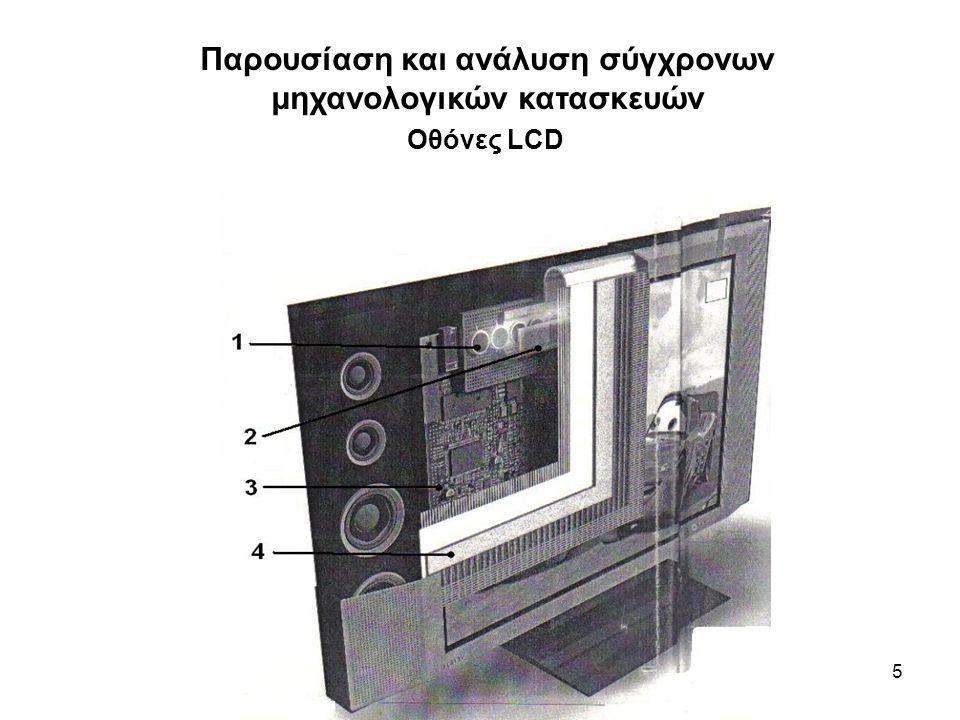 Παρουσίαση και ανάλυση σύγχρονων μηχανολογικών κατασκευών