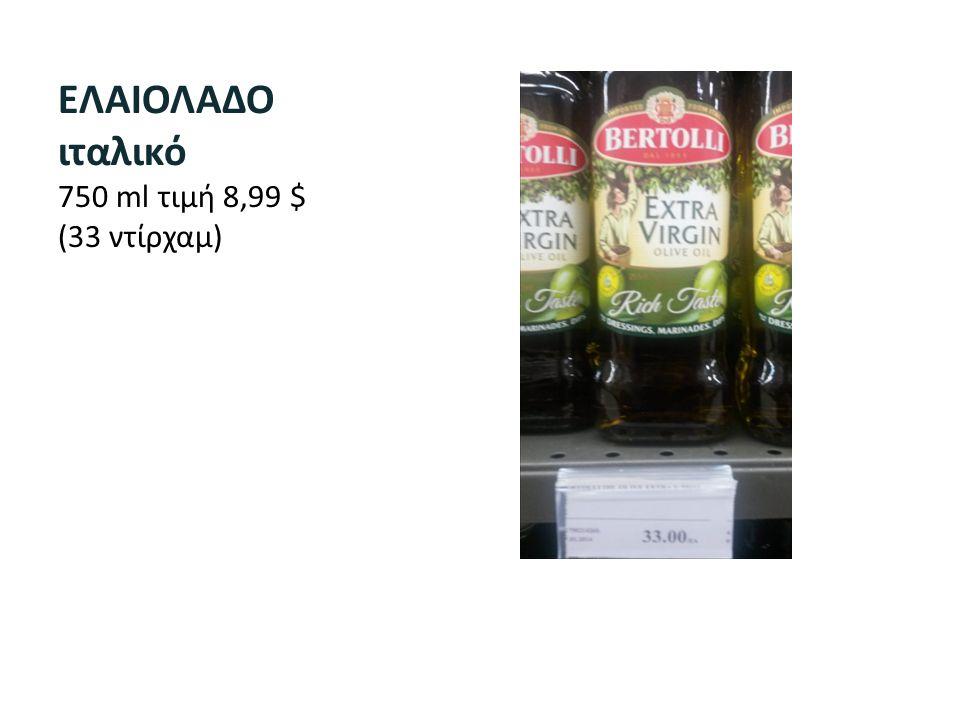 ΕΛΑΙΟΛΑΔΟ ιταλικό 750 ml τιμή 8,99 $ (33 ντίρχαμ)