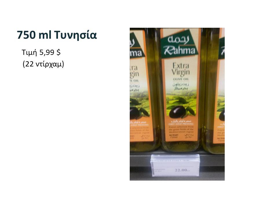 750 ml Τυνησία Τιμή 5,99 $ (22 ντίρχαμ)