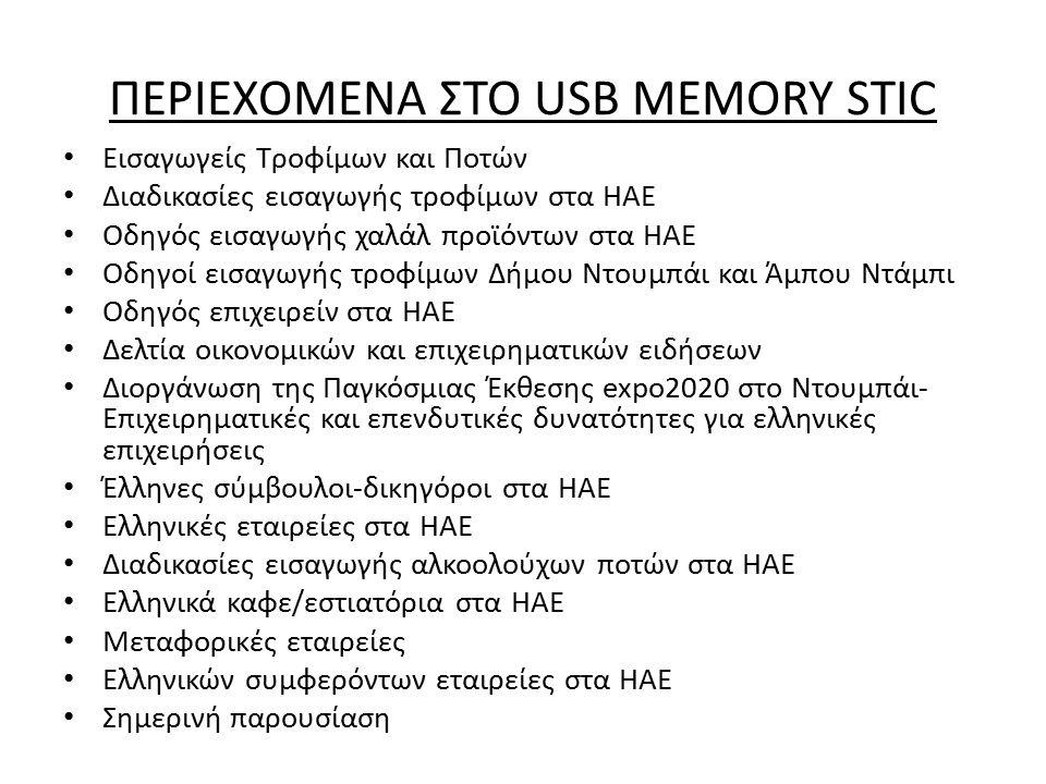 ΠΕΡΙΕΧΟΜΕΝΑ ΣΤΟ USB MEMORY STIC