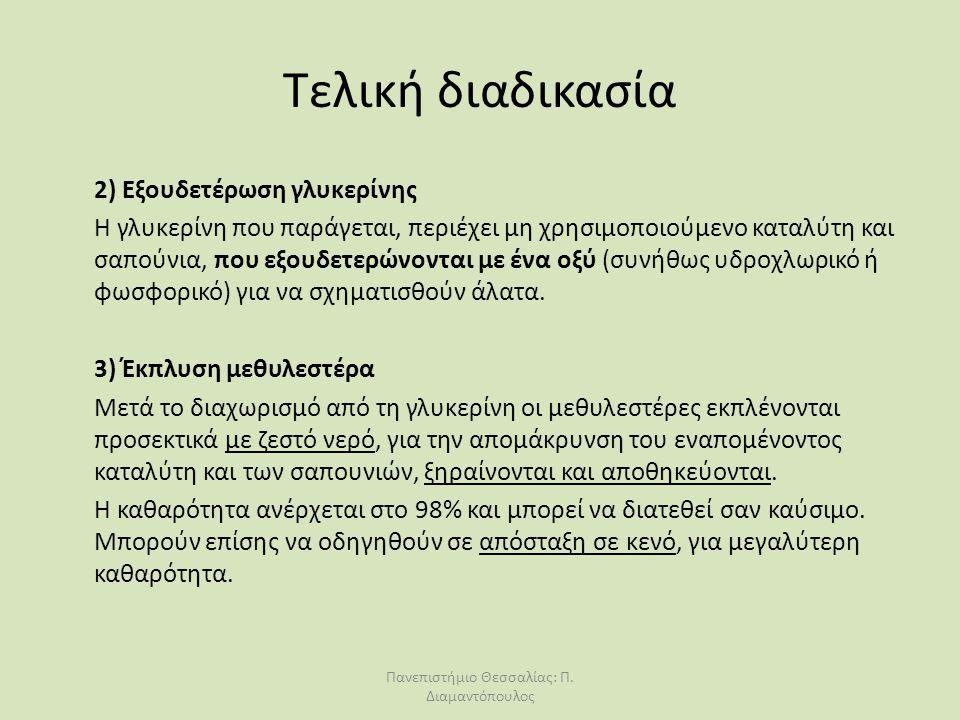 Πανεπιστήμιο Θεσσαλίας: Π. Διαμαντόπουλος