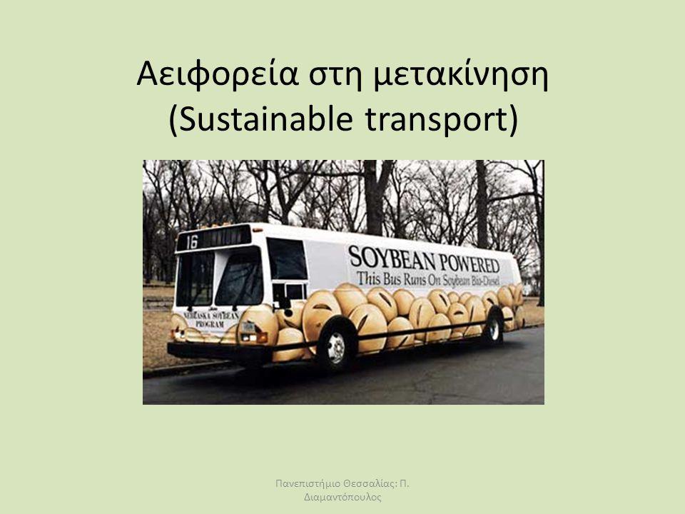 Αειφορεία στη μετακίνηση (Sustainable transport)