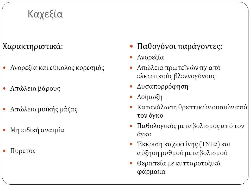 Καχεξία Χαρακτηριστικά: Παθογόνοι παράγοντες: