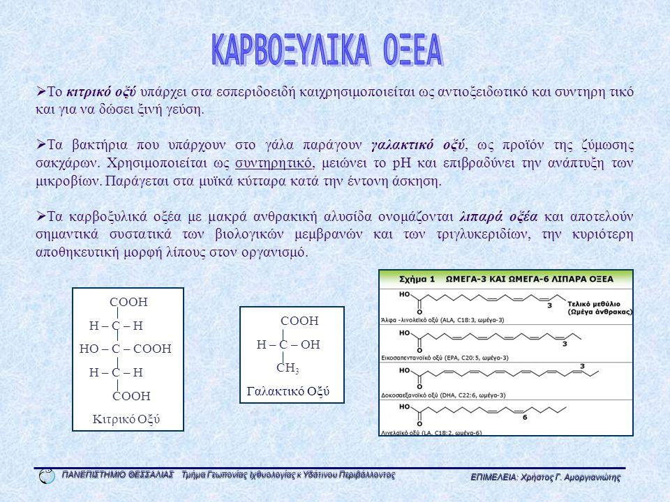 ΚΑΡΒΟΞΥΛΙΚΑ ΟΞΕΑ Το κιτρικό οξύ υπάρχει στα εσπεριδοειδή καιχρησιμοποιείται ως αντιοξειδωτικό και συντηρη τικό και για να δώσει ξινή γεύση.