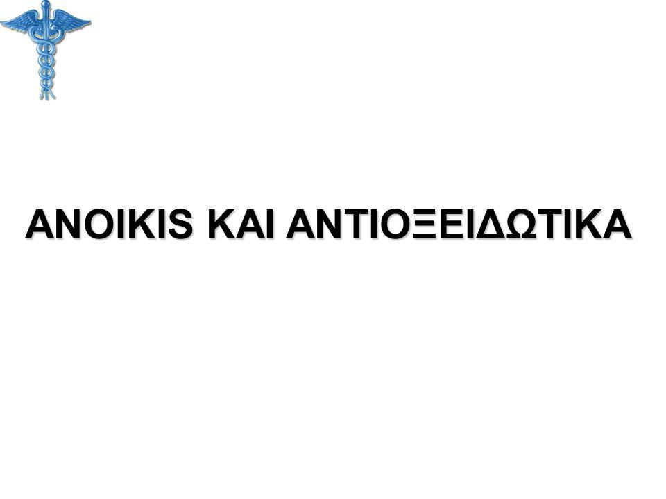 ANOIKIS KAI ΑΝΤΙΟΞΕΙΔΩΤΙΚΑ