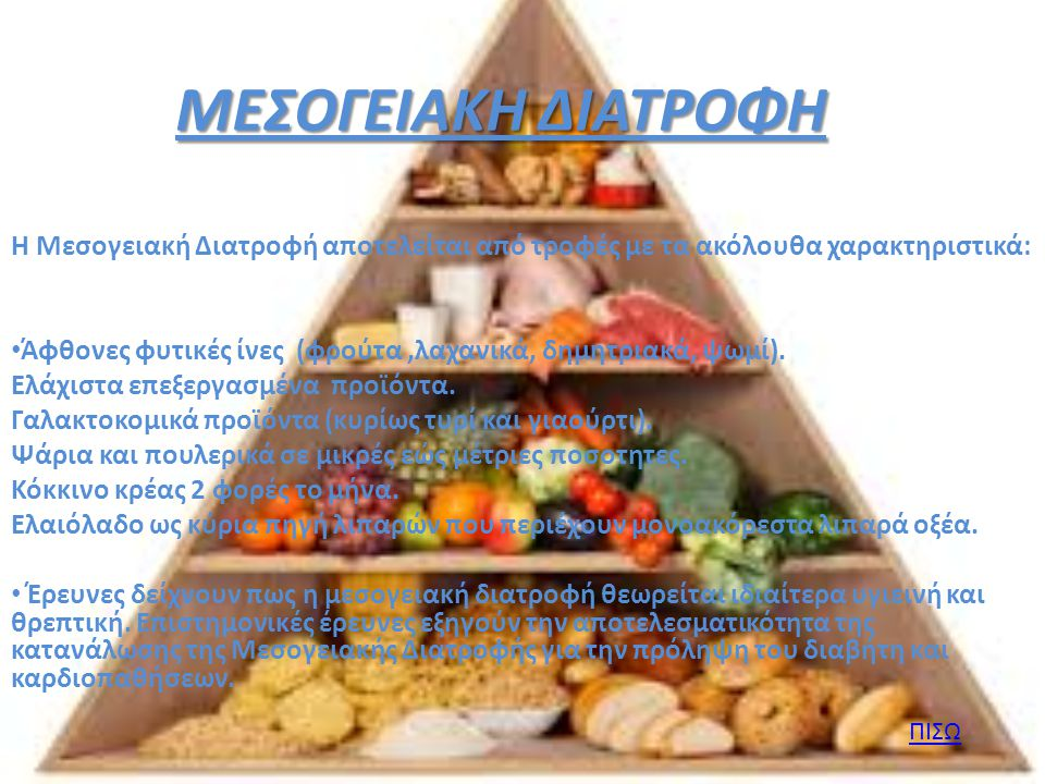 ΜΕΣΟΓΕΙΑΚΗ ΔΙΑΤΡΟΦΗ Η Μεσογειακή Διατροφή αποτελείται από τροφές με τα ακόλουθα χαρακτηριστικά: