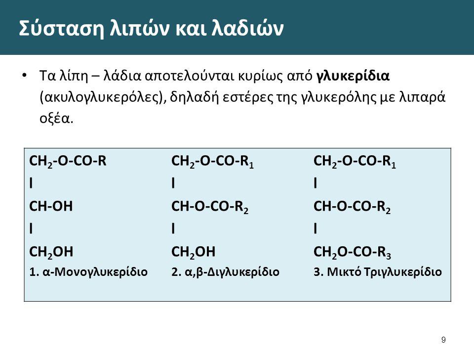 Λιπίδια 1/2 Τα λίπη – λάδια ανήκουν σε μια μεγάλη κατηγορία οργανικών ενώσεων που υπάρχουν στη φύση, τα λιπίδια.
