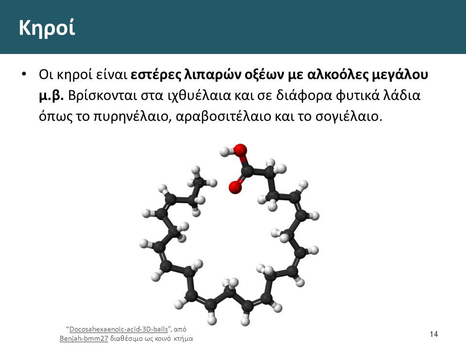 Cholesterol3D , από Silvercat διαθέσιμο με άδεια CC BY-SA 3.0