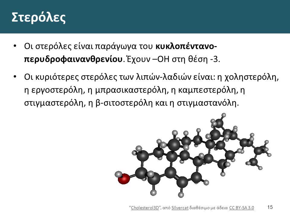 Cycloartenol , από Edgar181 διαθέσιμο ως κοινό κτήμα