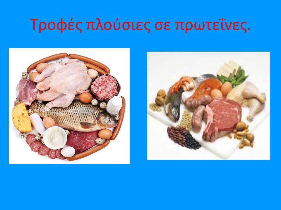 Τροφές πλούσιες σε πρωτεΐνες.