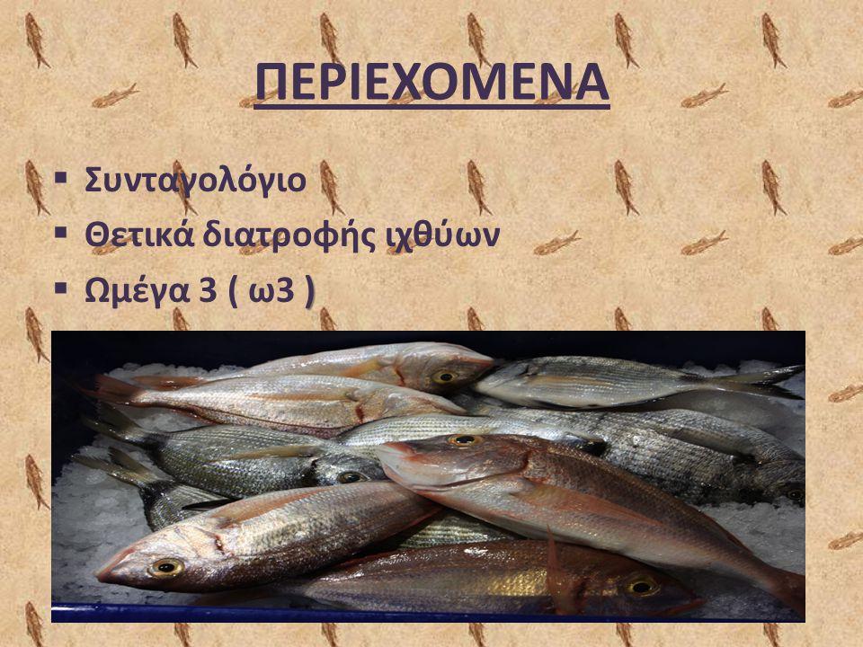 ΠΕΡΙΕΧΟΜΕΝΑ Συνταγολόγιο Θετικά διατροφής ιχθύων Ωμέγα 3 ( ω3 )