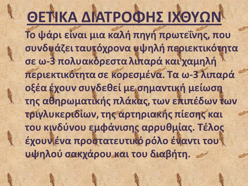 ΘΕΤΙΚΑ ΔΙΑΤΡΟΦΗΣ ΙΧΘΥΩΝ