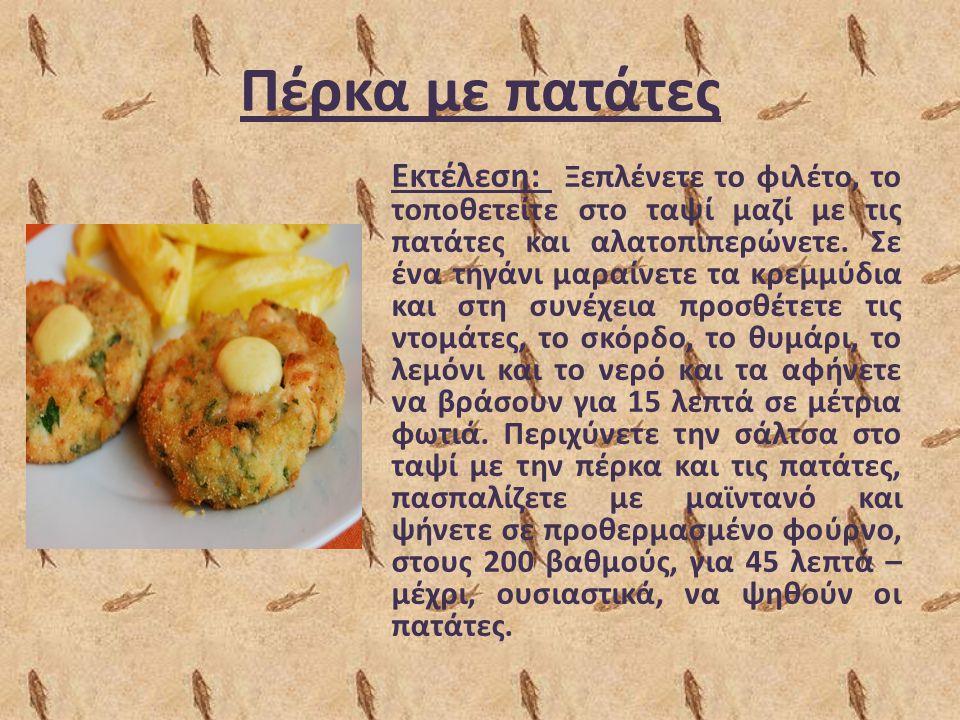 Πέρκα με πατάτες
