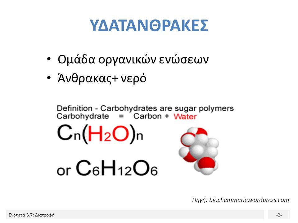 ΥΔΑΤΑΝΘΡΑΚΕΣ Ομάδα οργανικών ενώσεων Άνθρακας+ νερό